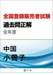 中国ブロック 登録販売者試験過去問正解(年度・地域別)