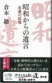 「昭和からの遺言」倉本聰(双葉社)