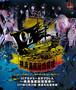 [Blu-ray]OZアカデミー 横浜海底秘境探検