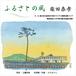 東日本大震災岩手県オリジナル復興ソング「ふるさとの風」