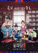 韓国ドラマ【コッパダン】Blu-ray版 全16話