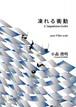 K4501 凍れる衝動(フルートソロ/小森俊明/楽譜)