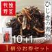 ひじき ひじきの煮物 乾燥野菜 (干し野菜) 1個分 お得セット