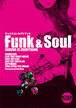 FUNK&SOUL 〜サックスコンセプトブック〜