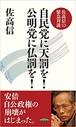 自民党に天罰を! 公明党に仏罰を! 単行本(ソフトカバー)/単行本(ソフトカバー): 198ページ 出版社: 七つ森書館 (2017/9/23)