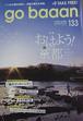 ゴバーン133号「おはよう!京都」