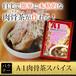 A1エスニック風 薬膳煮豚 肉骨茶バクテーの素  約10人前 送料無料