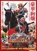 (2)仮面ライダー×仮面ライダー 鎧武&ウィザード 天下分け目の戦国MOVIE大合戦