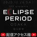 2020.12.26@大阪qupe / NYF presents『ECLIPSE PERIOD OSAKA』配信アクセス権