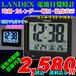 LANDEX 大画面液晶 電波目覚 タッチライトマスター