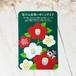 椿と張子犬のオーダーポストカード