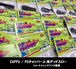 ZAPPU / PDチョッパーJr.デッドスロー ショートシャンク