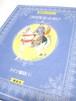 こうのとりになったカリフほか 世界のメルヘン11 ドイツ童話1
