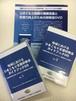 ひきこもり問題の理解促進と支援力向上のための研修会DVD