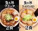 ブラック(醤油)【2食】+ ゴールデンソルト(塩)【2食】