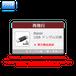 Babel ドングル版 認証用USB ドングル交換