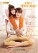 中国ドラマ【あったかいロマンス】Blu-ray版 全24話