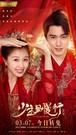 ☆中国ドラマ☆《若様!私がお守りします》Blu-ray版 全24話 送料無料!