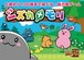 オリジナルゲーム「シズカナモリ」