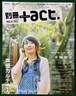 別冊+act. Vol.4 声優カルチャー 水樹奈々