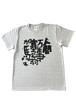 Tシャツ(人間万事塞翁が馬)
