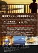 駿河湾フェリー乗船券(旅客大人1名+車両1台)+ 土肥温泉明治館宿泊セット券