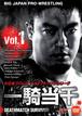 大日本プロレス デスマッチシングルリーグ 一騎当千 DEATHMATCH SURVIVOR vol.1