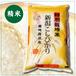 有機低農薬コシヒカリ 精米3kg(平成30年産)