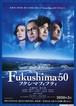 (2) Fukushima 50 フクシマフィフティ
