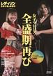 レディリン2018.9増刊号!アイスリボン8.26横浜文化体育館大特集!