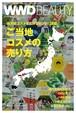 地方発コスメを広げるヒントと課題 ご当地コスメの売り方|WWD BEAUTY Vol.551