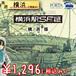 リアル謎解きゲーム in 横浜「横浜駅SF謎-横浜版-」
