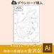 【ダウンロード】横浜市金沢区(AIファイル)
