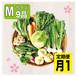 【毎月届く定期便】旬の高原野菜セット「Mサイズ」 お野菜8~10種類 大和高原の恵み♪(有機野菜・農薬不使用・減農薬)