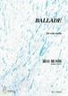U0103 BALLADE(Violin solo/K. URATA /Full Score)