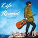 LIFE RECORD second カラオケ音源
