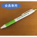 オリジナル・ボールペン【会員専用】