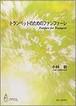 K0303 Fanfare for Trumpets(A. KOBAYASHI /Full Score)