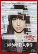 白ゆき姫殺人事件(1)