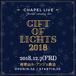 Gift Of Lights 2018 通常チケット
