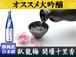 純米大吟醸 臥龍梅 開壜十里香(かいびんじゅうりにかおる)720ml 三和酒造