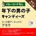 年下の男の子 キャンディーズ ギターコード譜 アキタ G20200036-A0048