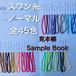 スワン糸 ノ-マル 見本帳 45色 swan マクラメ かぎ針編み 棒針編み crochet macrame Swan