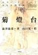 菊燈台 ホラー・ドラコニア少女小説集成 澁澤龍彦=著 山口晃=絵