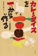 カレーライスを一から作る  関野吉晴ゼミ 著者:前田亜紀