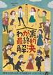 『わが家の最終的解決』本公演DVD