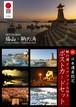 日本遺産鞆の浦クリアファイル付きポストカード7枚セット