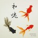 【CD】冨田有重/和魂(NIGIMITAMA)