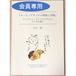 小冊子No.2 タッピングタッチの理論と実践【会員専用】