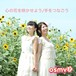 【CD】OSMY「心の花を咲かせよう」Single